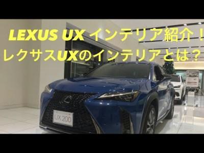 レクサスUX インテリア紹介