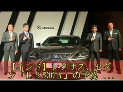 【インド】レクサス、セダン「LS500h」の予約開始