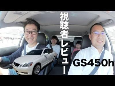 レクサス GS450h 試乗してみた!