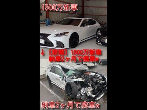 【悲報】1500万新車 即効で廃車にw事故 レクサスLS500h 事故瞬間 オペレーター