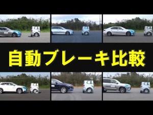 【レクサスIS、GS、LS、NX、RX、LX】自動ブレーキ6車種一斉比較