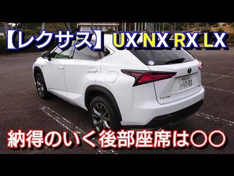 レクサスの新型SUVの後部座席に乗った結果…一番お勧めは○○ですね!LEXUS ux nx rx lx