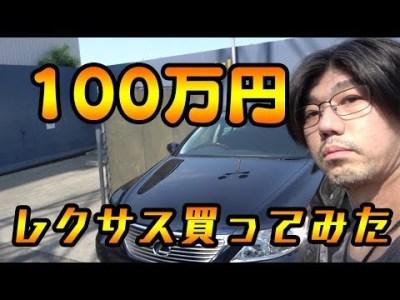 【100万円】ヤフオクでレクサス買ってみた【騙されてる?】