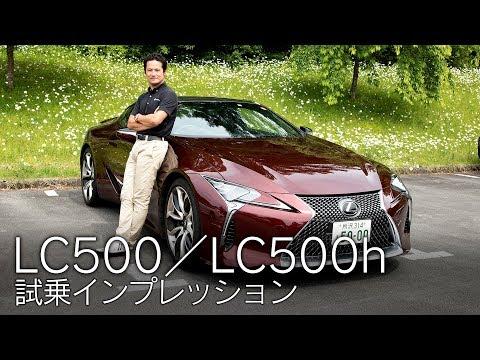 【プロドライバーが乗る】LC500/LC500h試乗インプレッション