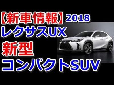 【新車情報2018】レクサスUX新型コンパクトSUV 発表