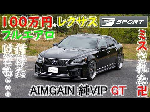 100万円台のレクサスにフルエアロ組んだけど致命的ミスをされる卍ww LEXUS LS600h Fスポーツ AIMGAIN 純VIP GT