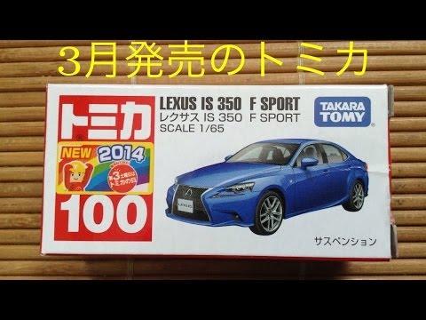 3月発売のトミカ 【レクサス IS 350 F SPORT】