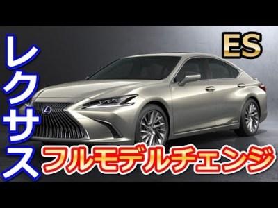【レクサス】フルモデルチェンジした新型「レクサスES」