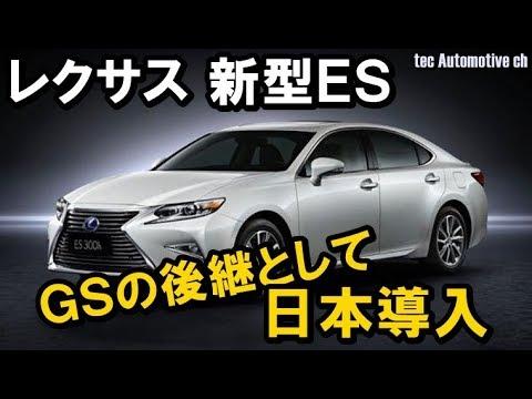 レクサス 新型ES GSの後継として日本導入