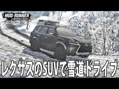 【MudRunner】雪道で調子に乗ったレクサスのSUVがレッカーされる【アフロマスク】
