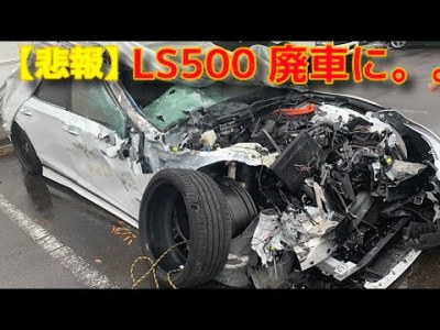 Lexus LC500 crash【悲報】1500万新車 即廃車w事故 レクサスLS500h 事故瞬間映像 オペレーター