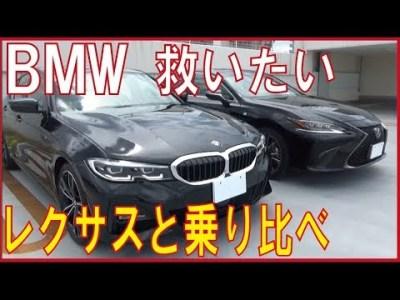 【BMWを救いたい】煽り運転にあってもBMWは良い車。3シリーズとレクサスESを乗り比べた感想【走行編】