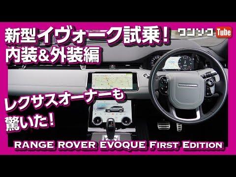【レクサスオーナーも驚いた!】2019新型レンジローバーイヴォーク試乗レビュー 内装&外装編   RANGE ROVER EVOQUE 2019 TEST DRIVE