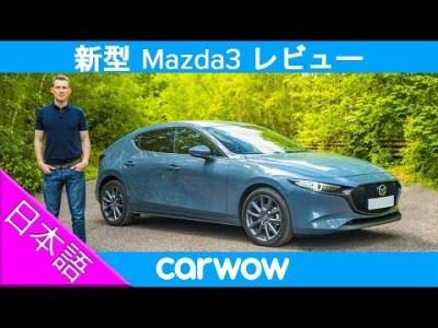 【詳細レビュー】新型 Mazda3 – 高品質な国産ハッチバック