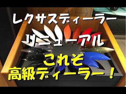 【レクサス】極上の空間!!リニューアルしたレクサスの店内ご紹介!!