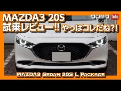【やっぱコレだね!】MAZDA3(マツダ3)20Sセダン試乗レビュー! | MAZDA3 20S TEST DRIVE 2019.