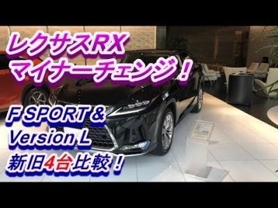 レクサスRXマイナーチェンジ! F SPORT & Version L 新旧4台比較!