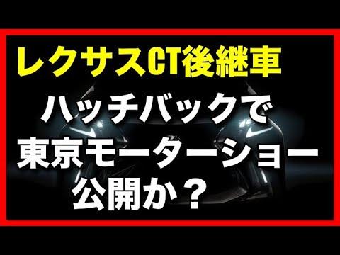 レクサスCT後継車ハッチバックで東京モーターショー公開か?