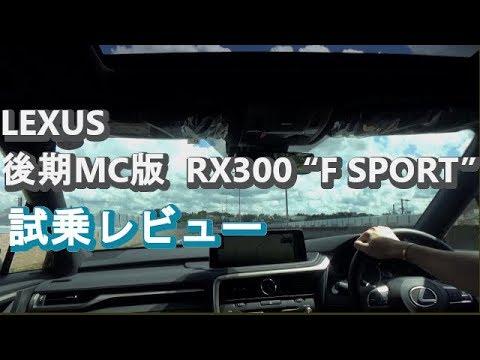 """LEXUS 後期MC版 RX300""""F SPORT"""" 試乗レビュー"""