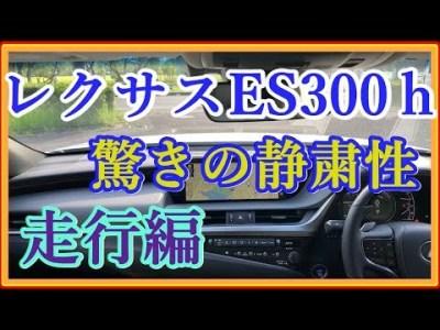 【走行編】これが最新レクサスESの静粛性!!