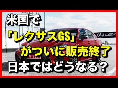 米国で「レクサスGS」がついに販売終了!日本ではどうなる?