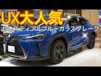 【実車レポート!LEXUS  UX 2019】意外に人気なカラー ブルーガラスフレーク❗️レクサス最新新型車UXを紹介‼️