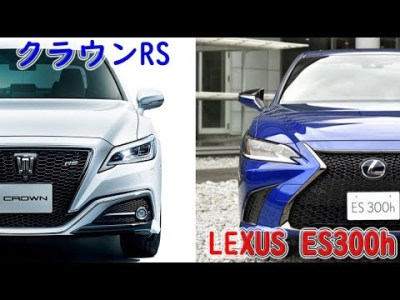 LEXUS ES300h FスポーツとクラウンRSで迷い、ES300hを選んだ理由を喋ります。