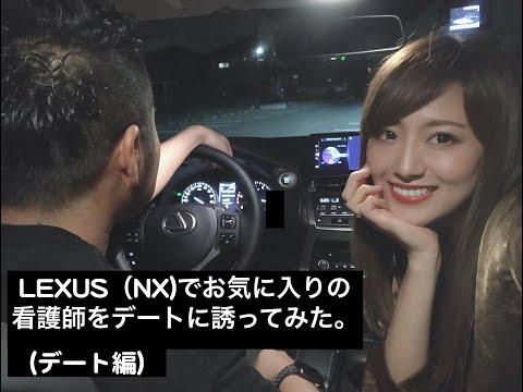 LEXUS(NX)でお気に入りの看護師をデートに誘ってみた。