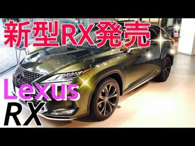 【実車レポート!LEXUS  RX 2020】世界初のシステム ブレードスキャンAHS採用❗️デザイン変更した全面改良新型RX発売‼️