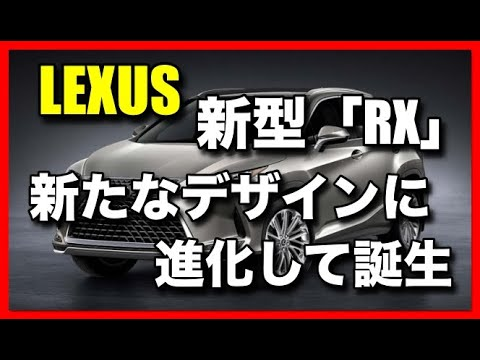 レクサス新型「RX」新たなデザインに進化して誕生
