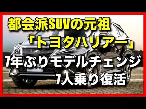 都会派SUVの元祖「トヨタハリアー」7年ぶりのモデルチェンジで7人乗り復活