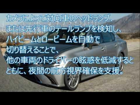 レクサス、新型 GSを2015年11月26に日本発売! レクサス GS200tも追加!