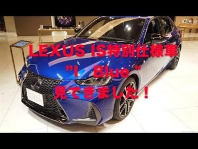 LEXUS IS 特別仕様車 I Blue を実車チェック!