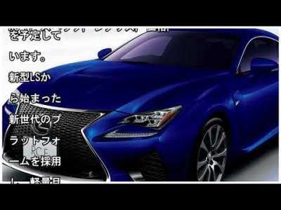 レクサス 新型gs 2019 【新型車情報・発売日・スペック・価格】