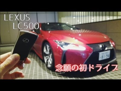 【ゆる動画】レクサス LC500で行く!ざっくり試乗ドライブ 念願のLC500の試乗に興奮する男 Lexus Lc500 POV Drive in Tokyo