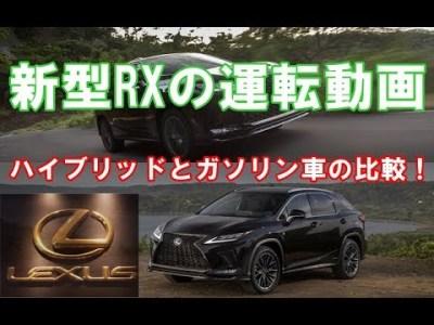 レクサス新型rxマイナーチェンジしたrx450hとrx300のハイブリッドとガソリン車の運転動画!