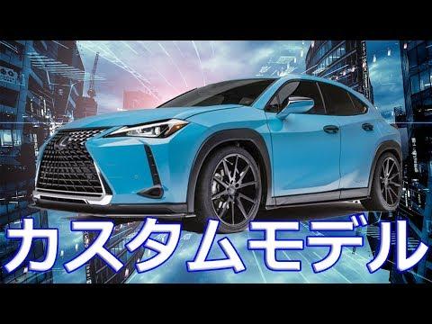 【レクサス】新型コンパクトSUV「UX」、フラッグシップクーペ「LC」専用カスタム