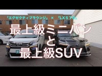 [ヴェルファイア/アルファード  ]レクサスLX570とエグゼクティブラウンジ、SUVとミニバンのトップランカー2台[LX570]