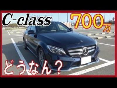 【700万円のCクラス】ってどうなん?メルセデス・ベンツCクラスで700万円 AMGラインの内外装レポート セダン祭2台目