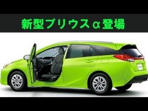 2020 トヨタ 新型 プリウスα フルモデルチェンジ最新情報!ボディスタイルの印象が大きく変化!