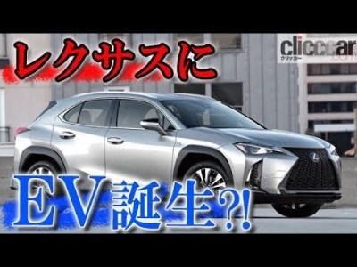 初の完全EV誕生か? レクサスが「UX 300e」を商標登録【読み上げてくれる記事】