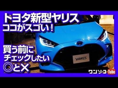 【ココがスゴい!】トヨタ新型ヤリス 内装や装備など良い点・残念な点を解説! | TOYOTA NEW YARIS 2020