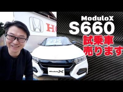 S660モデューロX 中古販売!