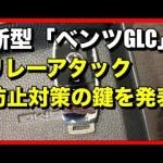 新型「ベンツGLC」がついにリレーアタック防止対策の鍵を発表!