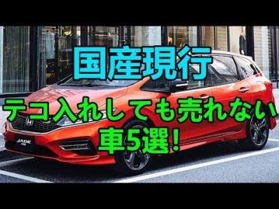テコ入れしても売れない国産現行車5選!レクサスCT・日産GT-R など