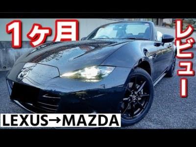 レクサス LS460からマツダ ND ロードスターに乗り換えて分かったこと!LEXUS/MAZDA/roadster