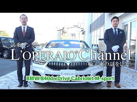 BMW 840d xドライブ カブリオレ Mスポーツ 中古車試乗インプレッション
