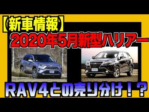 新型ハリアー2020年5月登場!!RAV4との売り分け!?