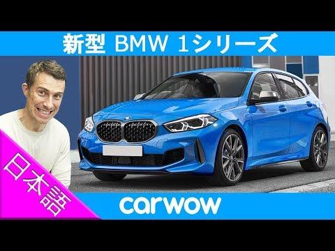 【詳細情報】新型BMW 1シリーズ 見どころTop10