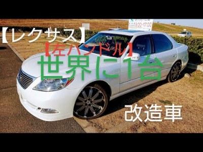 【世界に1台】LEXUS 460  LEXUS400 【One in the world  LEXUS 】 LS460  LS400【レクサス】【大阪】